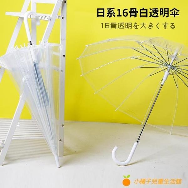 廣告傘批發女長柄透明加厚網紅拍照日系兒童白色傘【小橘子】