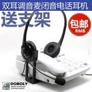 客服耳麥 多寶萊 M13雙耳電話機耳機無線座機聽筒耳麥話務員固話客服靜調音 宜品居家