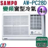 【信源】4坪【SAMPO 聲寶 變頻窗型冷氣】 AW-PC28D 含標準安裝