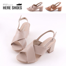 [Here Shoes]6.5cm中跟涼...