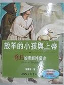 【書寶二手書T1/少年童書_EFD】放羊的小孩與上帝 : 喬托的聖經連環畫_喻麗清