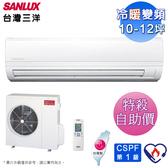 SANLUX台灣三洋10-12坪精品型變頻冷暖分離式冷氣 SAC-72VH7+SAE-72VH7~自助價