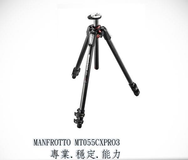 Manfrotto MT 055CXPRO3 曼富圖 專業推薦碳纖維三腳架 總代理公司貨 24期零利率