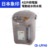 象印-微電腦電動熱水瓶-4.0L CD-LPF40