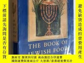二手書博民逛書店The罕見Book of Jewish Food: An Odyssey from Samarkand and V