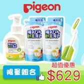【限量組合】貝親 pigeon 泡沫奶瓶蔬果清潔液700ml*1、650ml*2+旋轉海綿刷*1 特價$629!!