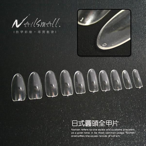 日式圓頭全甲片- 透明 | 乳白 500片 全貼甲片 長橢圓甲片 圓形甲片 假指甲甲片《NailsMall》