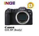 【24期0利率】平輸貨 Canon EOS RP 單機身 (不附轉接環) BODY 全片幅無反相機 保固一年