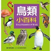 書立得-鳥類小百科(新版)
