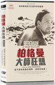 柏格曼:大師狂想 DVD | OS小舖