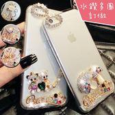 三星 S9 S8 Note9 Note8 A9 A8 A7 A6+ J2 J7 J8 J4 J6 天鵝流蘇 水鑽殼 手機殼 手工貼鑽
