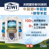 【毛麻吉寵物舖】ZiwiPeak巔峰 潔牙骨QQ系列-鮮草羊肚/牛氣管/羊氣管-各一件 寵物零食/耐咬