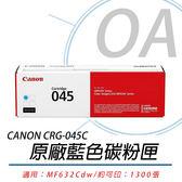 【高士資訊】Canon 佳能 CRG-045 C / M / Y 原廠 彩色 碳粉匣 CMY CRG045