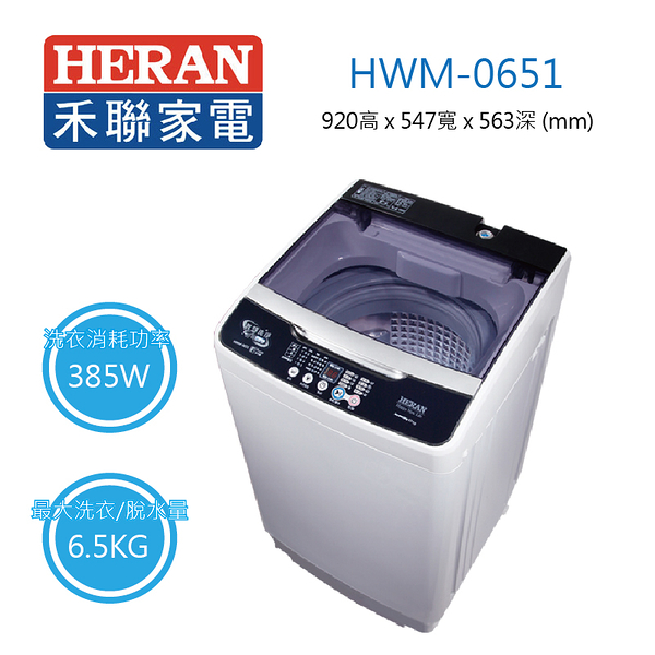 【HERAN禾聯】 6.5公斤 白金級不銹鋼內槽 洗衣機 HWM-0651 (送基本安裝)