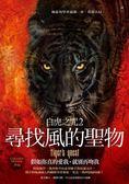 (二手書)白虎之咒(2):尋找風的聖物