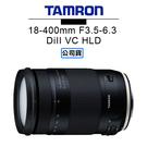 3C LiFe TAMRON騰龍 18-400mm F3.5-6.3 Di II VC HLD 鏡頭 Model B028 俊毅公司貨