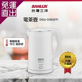 SANLUX 台灣三洋 304單鍵保溫雙層防燙快煮壺1.8L DSU-S1805TI【免運直出】