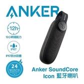 SoundCore Icon 戶外便攜防水藍牙喇叭 A3122 黑色