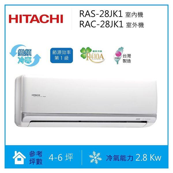 【24期0利率+基本安裝+舊機回收】HITACHI 日立 2.8Kw 4-6坪 一對一變頻壁掛型 RAC-28JK1 / RAS-28JK1