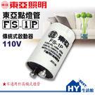 《東亞照明》東亞1P傳統起動器【FS-1P點燈管】