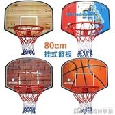 少年強成人掛式籃球架籃球板木質籃板鐵籃框直徑45cm可用標準球 NMS生活樂事館