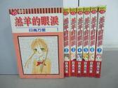 【書寶二手書T8/漫畫書_RJA】羔羊的眼淚_全7集合售_日高萬里