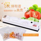 家用抽真空機包裝機干濕兩用食品封口機小型商用全自動打包壓縮機 WD初語生活館