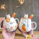 馬克杯 陶瓷帶蓋勺胡蘿卜早餐牛奶水杯子【樂淘淘】