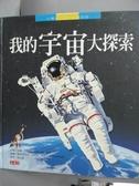 【書寶二手書T6/科學_ZHG】我的宇宙大探索_安娜.阿爾泰、帕斯卡爾.韋爾 , 蔡心儀