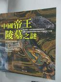 【書寶二手書T7/歷史_IDK】中國帝王陵墓之謎_謝洪波