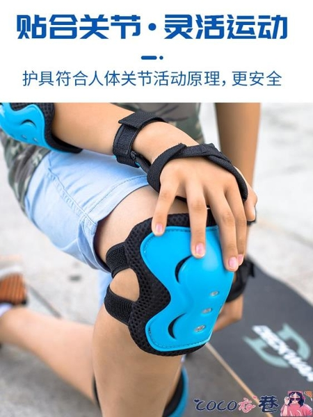 兒童護具 輪滑護具裝備全套兒童頭盔溜冰鞋滑板平衡車自行車護膝 coco