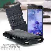 XM HTC U Ultra / G6 / ZenFone AR / OPPO A59 麗緻真皮腰掛皮套