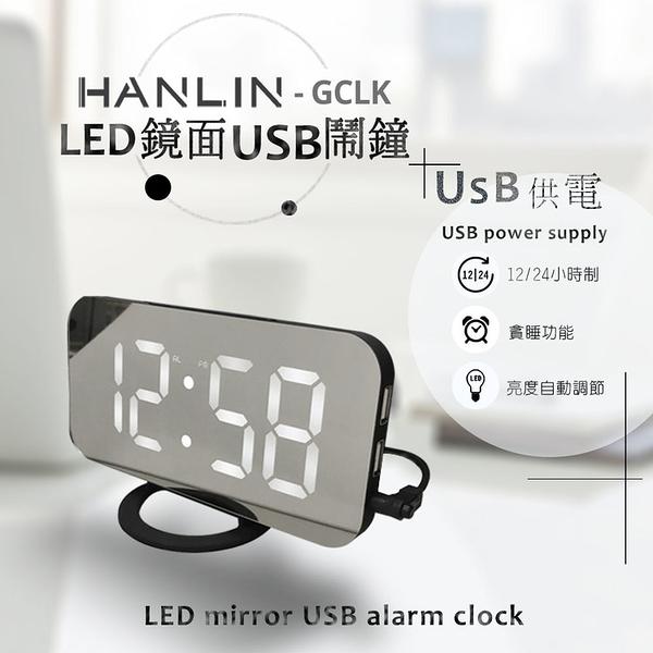 掛鐘 USB供電 兩用數字LED鏡面USB鬧鐘 電子鐘 鏡面鐘 LED鬧鐘 USB充電孔 HANLIN320GCLK