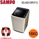【SAMPO聲寶】18公斤PICO PURE變頻好取式洗衣機 ES-KD19P-Y1 基本安裝+免運費