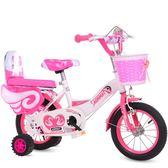 兒童自行車3-6-9歲男孩女孩12寸14寸16寸18寸20寸童車腳踏車單車 igo 居家物語