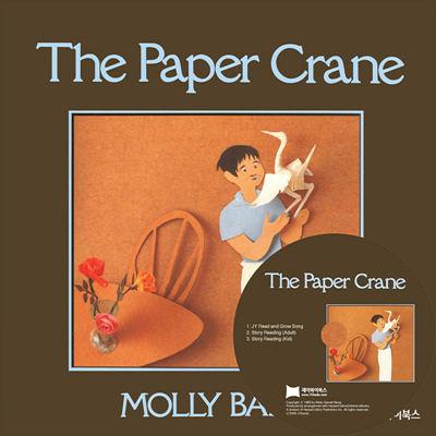 【麥克書店】THE PAPER CRANE  英文繪本+CD
