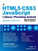從 HTML5/CSS3/JavaScript 到 jQuery/PhoneGap Android 程式設計