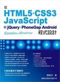 從 HTML5/CSS3/JavaScript 到 jQuery/PhoneGap Android 程式設計