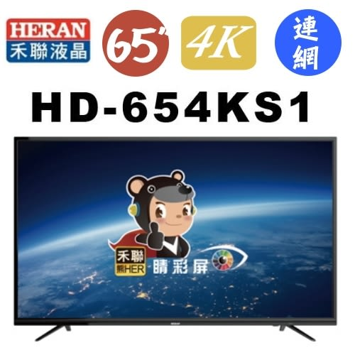 【HERAN禾聯】65吋 4K連網 液晶顯示器《HD-654KS1》+視訊盒《MI5-C01》原廠全新保固