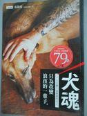 【書寶二手書T1/勵志_IRH】犬魂:1500個生命救援的日子,只為改變浪孩的一輩子