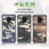 三星 Galaxy A8 Plus 2018 手機殼 迷彩殼 四角防摔 矽膠 防滑 保護套 散熱 全包 保護殼