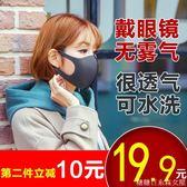 黑色防塵透氣可清洗易呼吸防霾口罩男女個性潮款3只