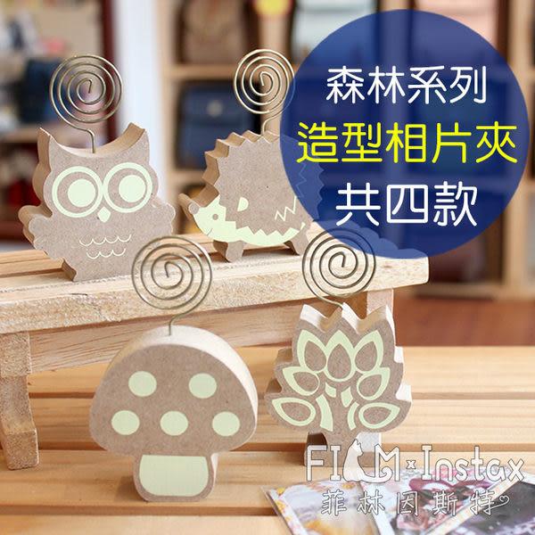 【菲林因斯特】森林系列 木製 造型相片夾 留言夾 共四款/ SHARE SP-1 mini8 mini25