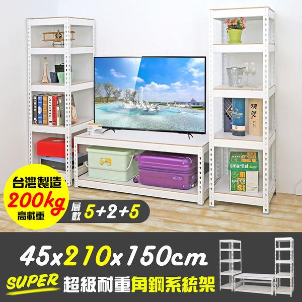 【品樂生活】亮面白 45X210X150CM 超級耐重角鋼系統TV櫃 5+2+5層/角鋼架/電視櫃/系統櫃/系統架