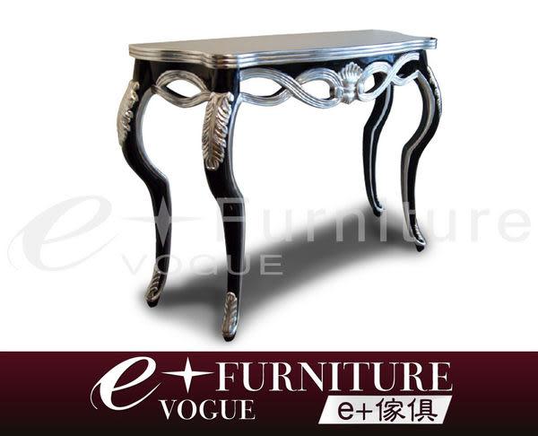 『 e+傢俱 』AF70  薛哈德 Shehadeh 新古典簡約風格 玄關櫃/ 玄關桌 顏色尺寸可訂製