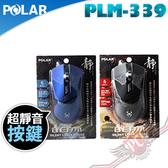 [ PC PARTY ]  ATake -POLAR PLM-339靜音雷射滑鼠