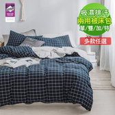 【VIXI】吸濕排汗雙人床包兩用被四件組-15款任選B
