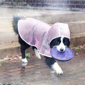 狗雨衣小型犬防水泰迪狗狗雨衣中型犬邊牧小狗比熊透明寵物雨披  易貨居