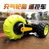 遙控玩具 遙控車遙控汽車玩具車兒童玩具車男孩特技車遙控翻滾車輪胎可充氣