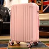 行李箱女24寸韓版小清新大學生旅行箱28寸大容量密碼箱男皮拉桿箱 NMS喵小姐